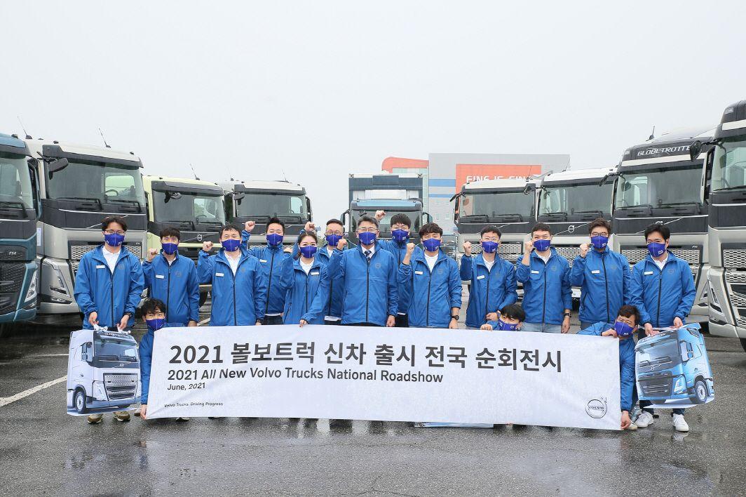 볼보트럭, 전국 순회전시 및 안전운전 캠페인 실시