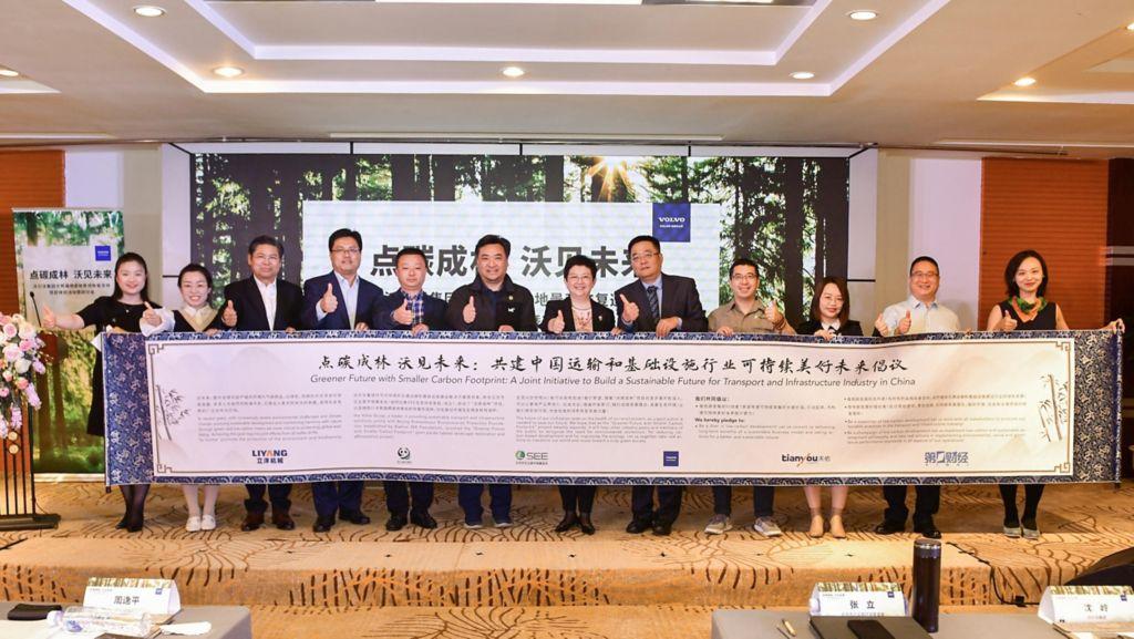 """与会嘉宾共同开启""""共建中国运输和基础设施行业可持续美好未来倡议""""卷轴"""