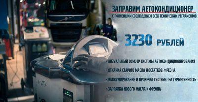 Continel Truck Service