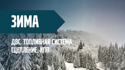 зимнее предложение