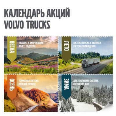 Календарь акций Volvo Trucks 2019