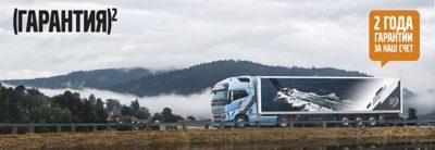 Акция Volvo Trucks